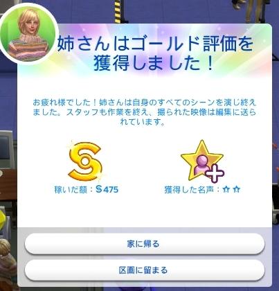 sims4SS_2_DSV77a.jpg