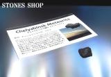 チェリャビンスク隕石①