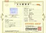【鑑別書付】天然水晶(無垢)42.1mm丸玉No5