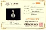 ペタライト鑑別書6042F