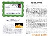 【H&E】アグニ・ゴールド・ダンビュライト カード