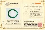 ジェムシリカ(クリソコラ)10mmBR鑑別書