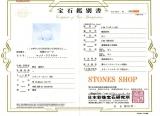 天然水晶(無垢)40.2MM 店名入り