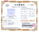 天然水晶(無垢)62.7mm 鑑別書店名入N0MD760