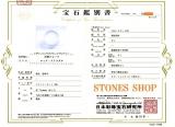 天然水晶(無垢)71.6mm鑑別書店名入り