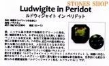 ルドウィジャイト イン ペリドットカード(店名入り)