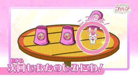 【ヒーリングっど♥プリキュア】第08話:APPENDIX-05