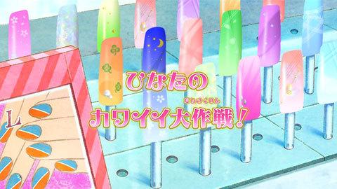 【ヒーリングっど♥プリキュア】第08話:APPENDIX-04