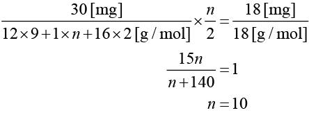 【令和2年度(2020年度)大学入試センター試験】化学・第4問・問2