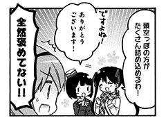【きんいろモザイク[11]】P076