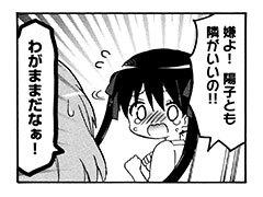 【きんいろモザイク[11]】P070