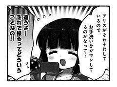 【きんいろモザイク[11]】P041