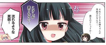 【きんいろモザイク[11]】P005