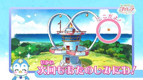 【ヒーリングっど♥プリキュア】第13話:APPENDIX-05