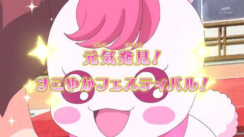 【ヒーリングっど♥プリキュア】第13話:APPENDIX-04