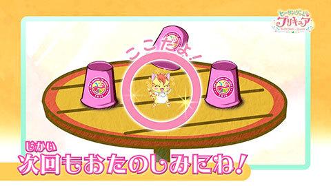 【ヒーリングっど♥プリキュア】第14話:APPENDIX-05