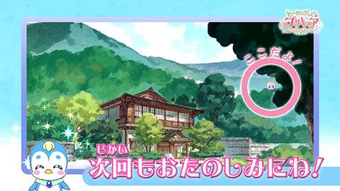 【ヒーリングっど♥プリキュア】第22話:APPENDIX-06