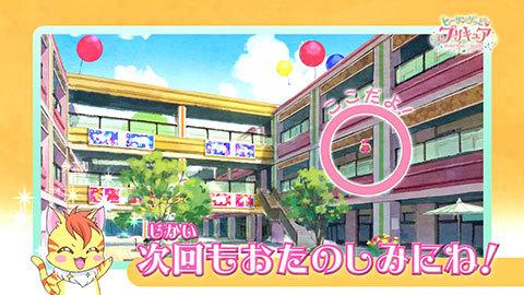 【ヒーリングっど♥プリキュア】第25話:APPENDIX-06