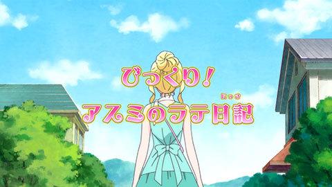 【ヒーリングっど♥プリキュア】第25話:APPENDIX-05