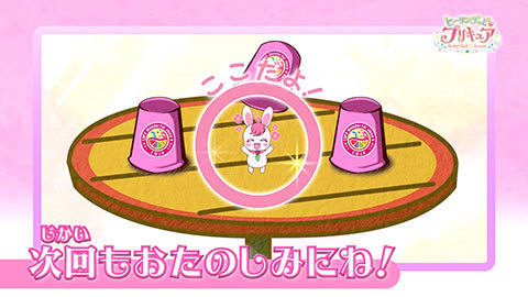 【ヒーリングっど♥プリキュア】第26話:APPENDIX-05