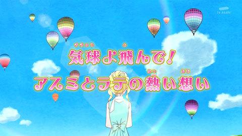 【ヒーリングっど♥プリキュア】第26話:APPENDIX-04