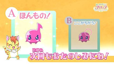 【ヒーリングっど♥プリキュア】第30話:APPENDIX-06