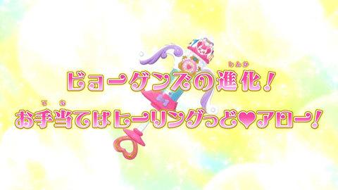【ヒーリングっど♥プリキュア】第30話:APPENDIX-05