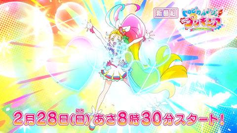 【ヒーリングっど♥プリキュア】第45話(最終回):APPENDIX-06