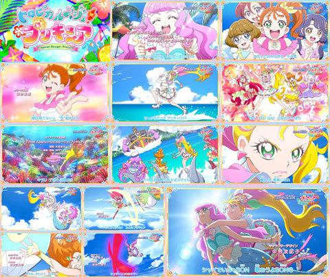 【トロピカル~ジュ!プリキュア】第04話:APPENDIX-04