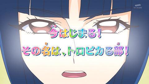 【トロピカル~ジュ!プリキュア】第05話:APPENDIX-07