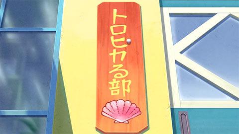 【トロピカル~ジュ!プリキュア】第06話「今はじまる!その名は、トロピカる部!」19