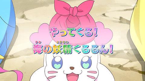 【トロピカル~ジュ!プリキュア】第06話:APPENDIX-08