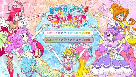 【トロピカル~ジュ!プリキュア 主題歌シングル DVD】メニュー画面