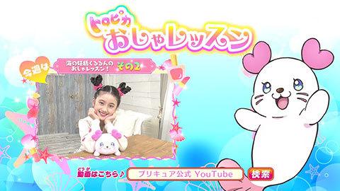 【トロピカル~ジュ!プリキュア】第08話:APPENDIX-07