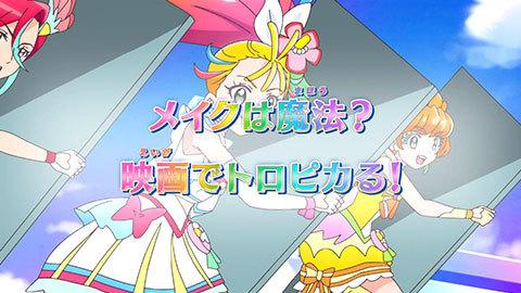【トロピカル~ジュ!プリキュア】第08話:APPENDIX-06