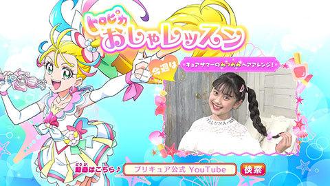 【トロピカル~ジュ!プリキュア】第09話:APPENDIX-07