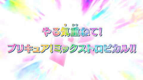 【トロピカル~ジュ!プリキュア】第09話:APPENDIX-06