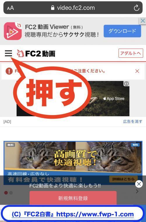 FC2動画のログイン画面はここだ1(スマホ版)