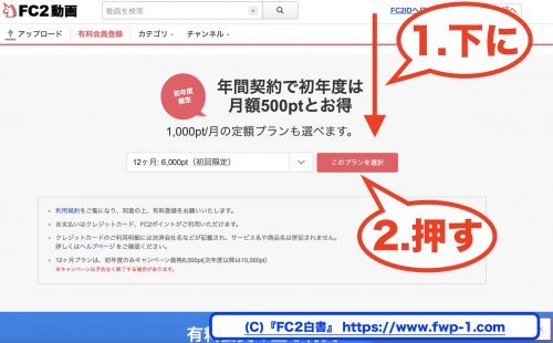 FC2動画の有料会員登録時の支払い方法1