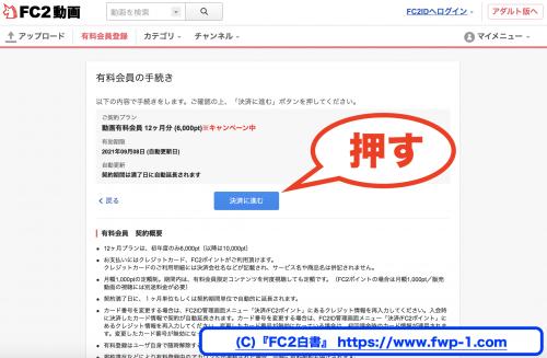 FC2動画の有料会員登録時の支払い方法2