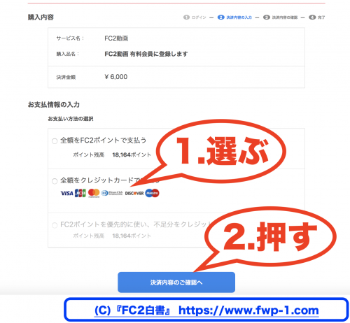 FC2動画の有料会員登録時の支払い方法3