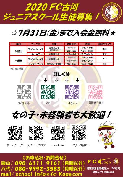 2020 スクール表紙(7月まで入会金無料)