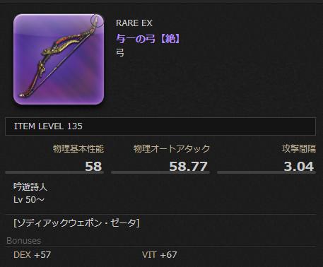 FF14 与一の弓【絶】