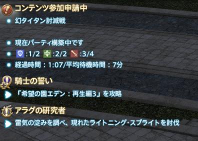 FF14 幻タイタン