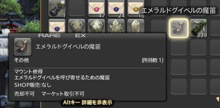 FF14 笛