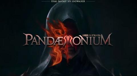 万魔殿パンデモニウム