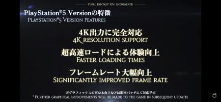 FF14 PS5