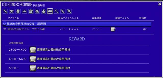 ffxiv_20210218_130737_895.png