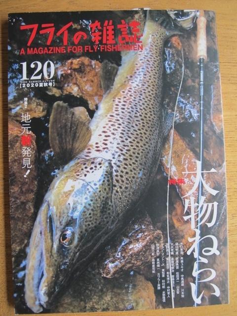 フライの雑誌120