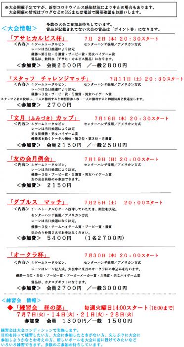 大会練習会7月